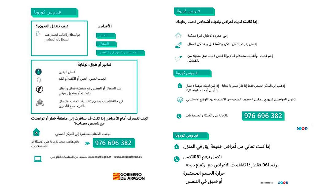 Coronavirus Instrucciones Árabe Gobierno de Aragón