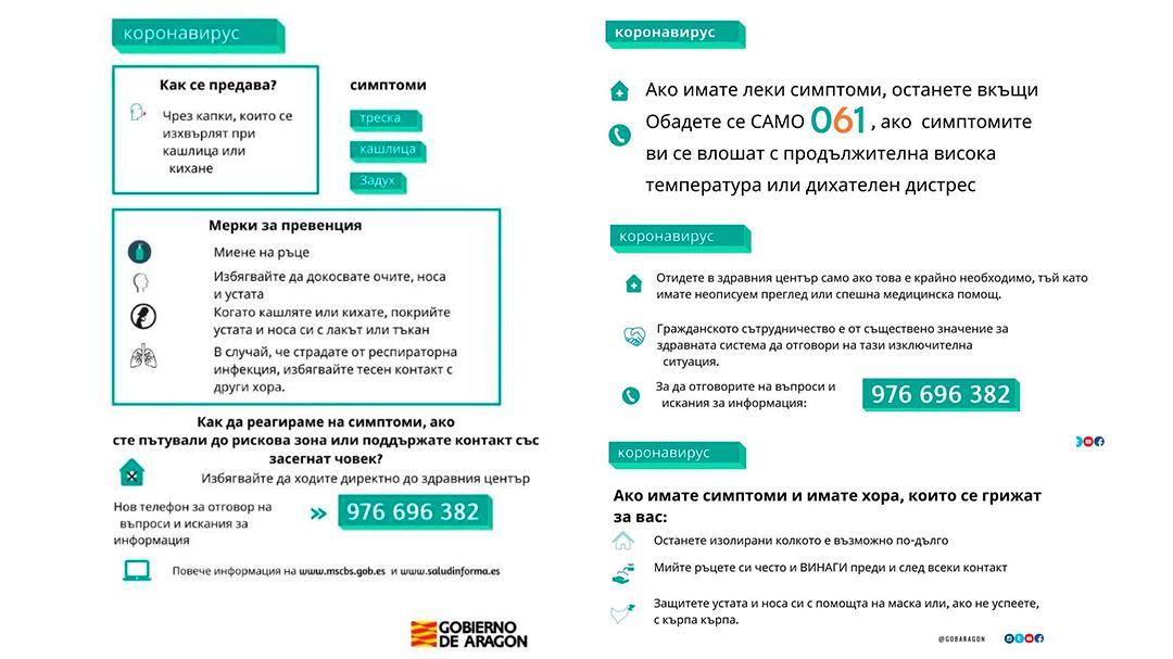 Coronavirus Instrucciones Búlgaro Gobierno de Aragón