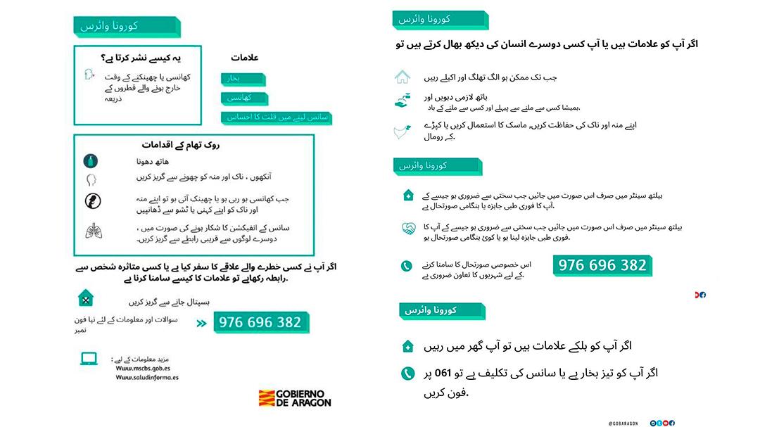 Coronavirus Instrucciones Urdu Gobierno de Aragón